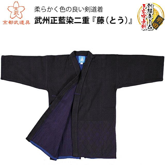 武州正藍染二重剣道衣『藤(とう)』