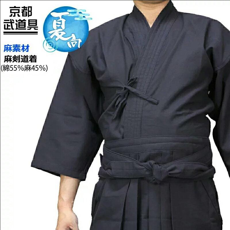 天然素材麻剣道衣