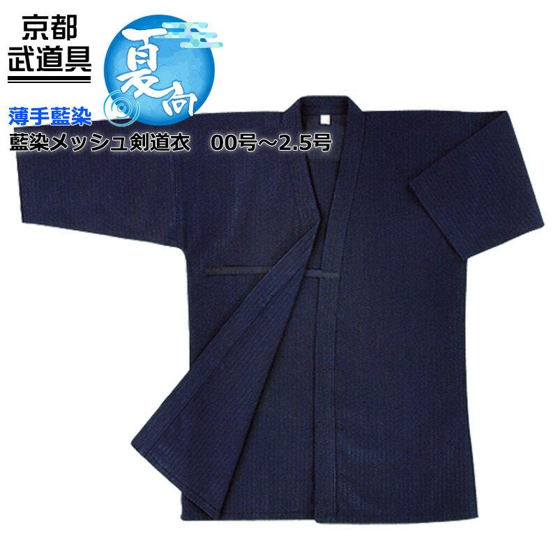 藍染メッシュ剣道衣