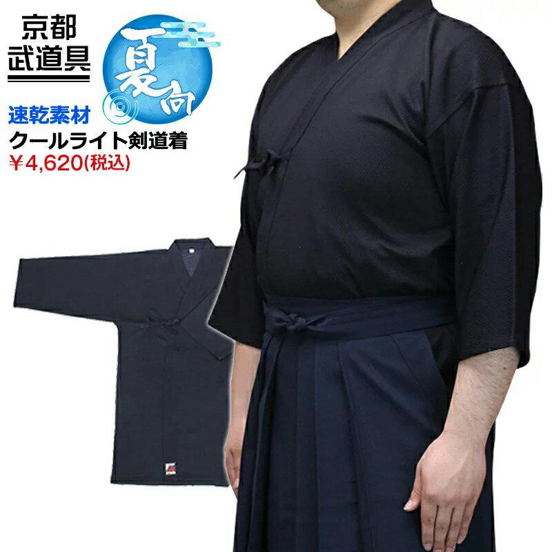 クールライト剣道衣