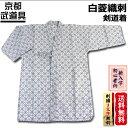 剣道着 白菱織刺 【剣道具・剣道衣】...
