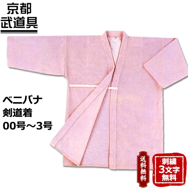 ベニバナ剣衣