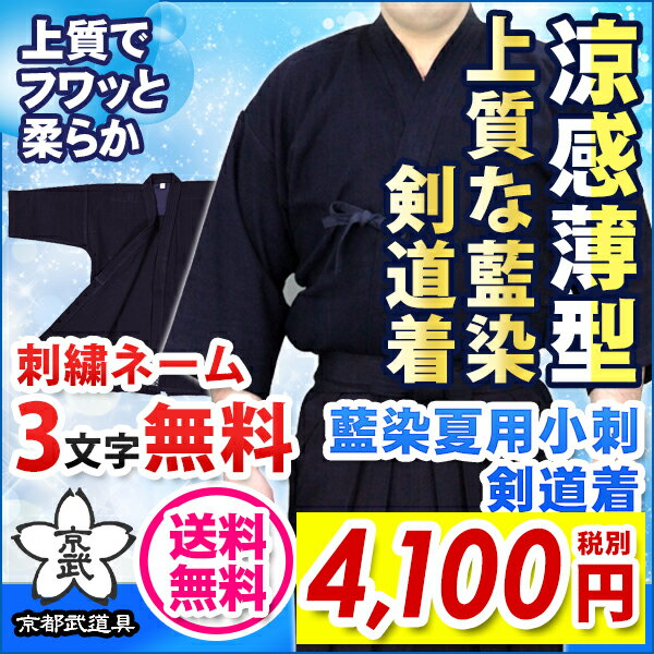 藍染夏用小刺剣道衣