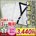 剣道用 下着【剣道具・剣道着】...