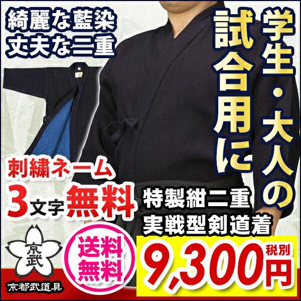 特製紺二重実戦型剣道衣