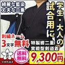 『武マーク』特製紺二重実戦型剣道着 ネーム3文字無料&送料無...