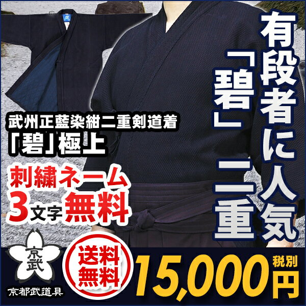 武州正藍染紺二重『碧(あおい)』
