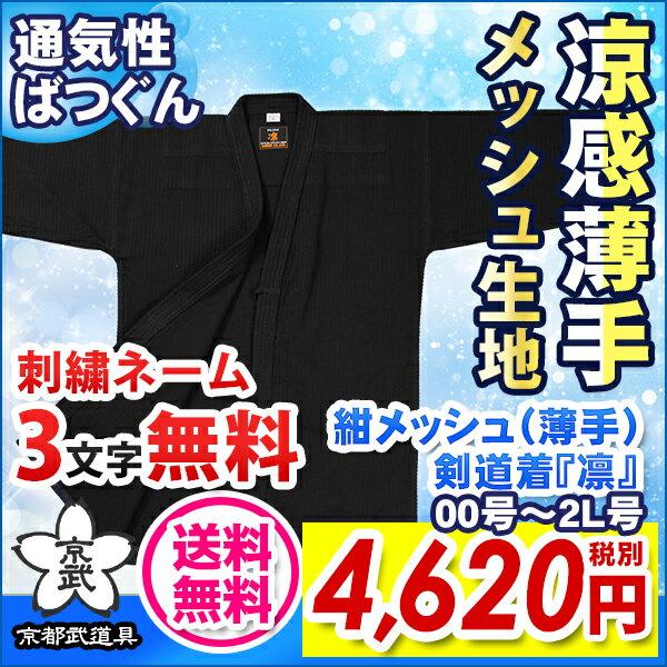 紺メッシュ(薄手)剣道衣『凛』