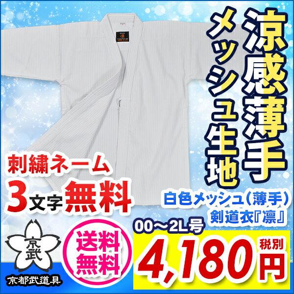 白メッシュ(薄手)剣道衣『凛』