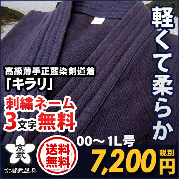 高級薄手正藍染剣道衣『キラリ』