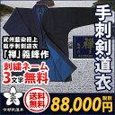 武州正藍極上手刺剣道衣『禅』義峰作