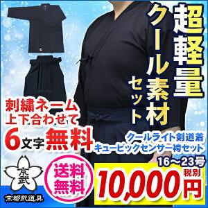 クールライト剣道着+キュービックセンサー袴