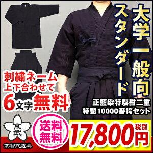 正藍染特製紺二重+特製10000番袴