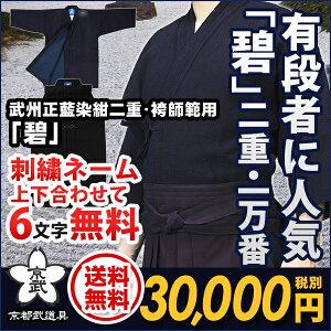 武州正藍染紺二重+10,000番袴師範用『碧』