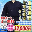【夏用上下セット】『武マーク』藍染夏用小刺剣道着+正藍染夏用...
