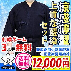 武州正藍染袴 有段者用『碧』5,000番