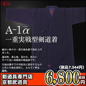 『A-1α』正藍染一重実戦型剣道着