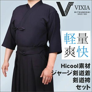 ジャージ剣道着セット『VIXIA(ヴィクシア)』