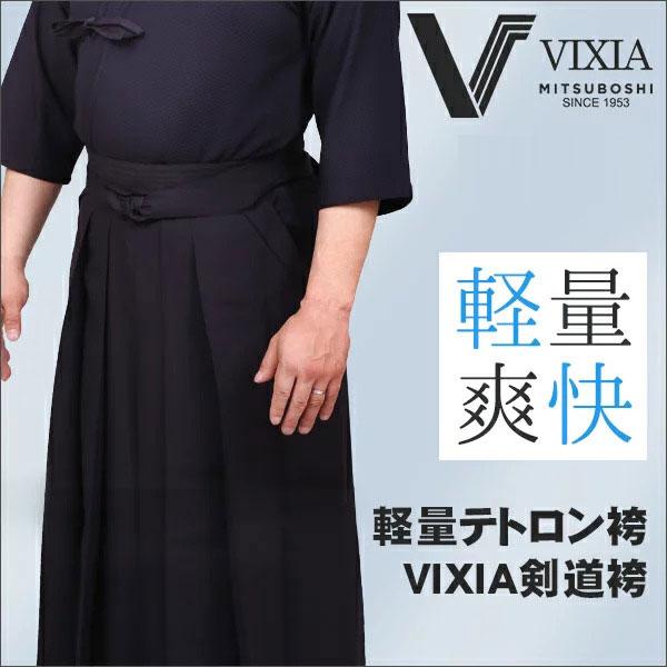 VIXIA(ヴィクシア)ジャージ剣道袴