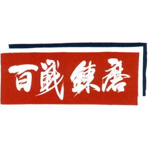 """面手拭(新)""""百戦錬磨"""""""