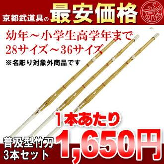 Spread type floor mechanism shinai 28 ~ 36 ( childhood-elementary ) × 3 piece set