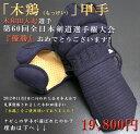【エントリーでポイント5倍 スーパーSALE期間中】剣道防具...