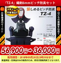 【2018決算セール対象】『TZ-4』 6ミリ織刺ピッチ具の...