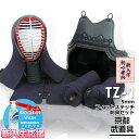 【剣道防具専用洗剤プレゼント中】『TZ-1』 5ミリフィットステッチ剣道防具セット