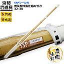 剣道 竹刀 「SSPシール付」 普及型吟風仕組み竹刀 32-...