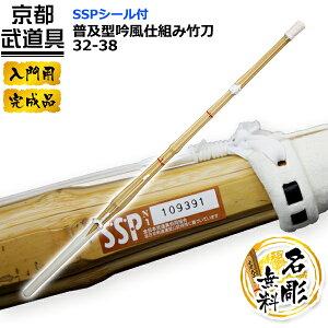 吟風仕組み剣道竹刀3本セット
