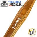 燻製胴張型特製竹刀 『風林火山』 38【竹刀・剣道具・剣道 竹刀】...