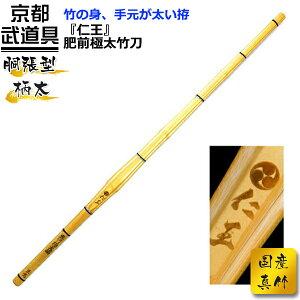 【20%OFF】肥前極太竹刀『仁王』39【竹刀・剣道具・剣道竹刀】