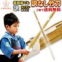 【決算セール開催中】【剣道 竹刀】訳無し普及型床仕組竹刀 2...