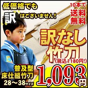 1カ月で1,863本の実績!訳無し!激安剣道竹刀感謝を込めて10本まとめると送料無料キャンペーン...