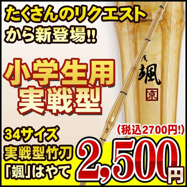 小学生用実戦型竹刀『颯』34