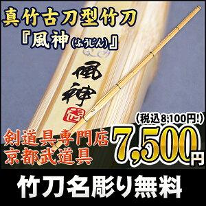 真竹古刀型竹刀『風神』39