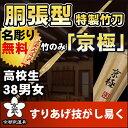 【剣道 竹刀】胴張型特製竹刀 『京極』38【竹刀・剣道具・剣...