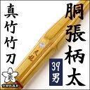 【剣道 竹刀】胴張柄太竹刀 『天龍』39【竹刀・剣道具・真竹...