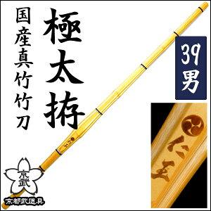 【剣道竹刀】肥前極太竹刀『仁王』39【竹刀・剣道具・剣道竹刀】