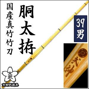 【剣道竹刀】肥前胴太竹刀『武神』39【竹刀・剣道具・剣道竹刀】