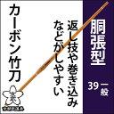 カーボン竹刀39 胴張型【剣道具・竹刀・カーボン】...