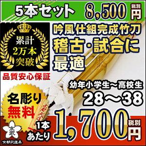 普及型吟風仕組剣道竹刀30〜38(幼年〜高校生)【竹刀・剣道具・剣道竹刀】