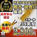 【剣道 竹刀】新普及型 吟風仕組竹刀39男・女(大学〜一般)...