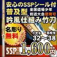 【SSPシール付】普及型吟風仕組み竹刀【全国道場少年剣道大会使用可】