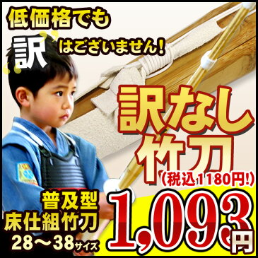 【剣道 竹刀】訳無し普及型床仕組竹刀 28〜38 幼年〜高校