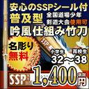 【SSPシール付】普及型吟風仕組み竹刀 32-38 小学生〜...