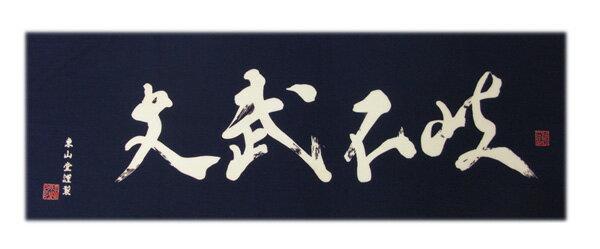 """面手拭""""文武不岐""""【剣道具・剣道防具・小物用品】"""