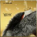 シルバーフォックス ショール【Silver Fox】【狐ショ...