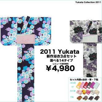 75 %OFF! ♪ 30 pattern yukata bags, set of 3 ¥ 19,800 4,980 yen to choose from 3, 980!