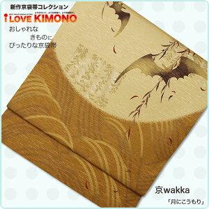 【半額以下!】とってもおしゃれな京袋帯♪ 超特価の28000円セール♪おしゃれな着物にぴったり!【京wakka】【正絹】【月にこうもり】